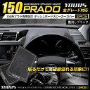 [RSL]【あす楽対応】150プラド 専用 ダッシュボードスピーカ...