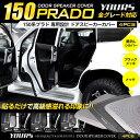 150プラド 専用 ドアスピーカーカバー[4PCS] シルバー/ブラッ...