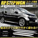 [RSL]【あす楽対応】RP系ステップワゴン スパーダ 専用 サイ...