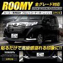 [RSL]【あす楽対応】ルーミー ROOMY 【前期型専用】 メッキ ...