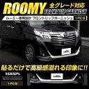 ルーミー ROOMY 【前期型専用】 フロントリップガーニッシュ ...