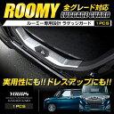 [RSL]【あす楽対応】ルーミー ROOMY 専用ラゲッジガード 1PC...
