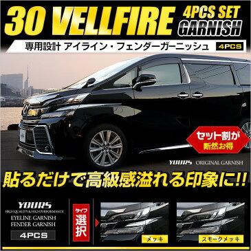 ヴェルファイア 30系 メッキ ガーニッシュ パーツ アクセサリー アイライン・フェンダーガーニッシュ 2セット[4PCS] [カラー:メッキ/スモークメッキ]車種専用設計 ABS製  ユアーズ 粘着促進剤付き 送料無料