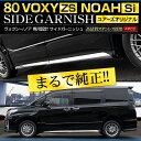 [RSL]【あす楽対応】ヴォクシー 80系 ZS ノア 80系 Si グレー...