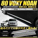 [RSL]【あす楽対応】80 ヴォクシー[V/X] ノア[G/X] 専用 サイ...