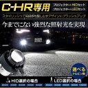 [HIDセット] C-HR 専用 プロジェクター+HIDセット/ 【ケルビン数選べます】フォグランプ ...