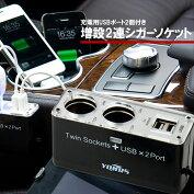 2連シガーソケットUSBカーチャージャーポート2個付き2連USB
