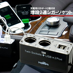 2連シガーソケットUSBカーチャージャー 12V車専用 ポート2個付き 2連USB 増設 iPhoneやスマートフォンを車で充電! 10P20Sep14