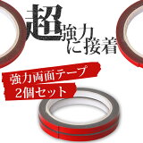 強力両面テープ【2個セット】 2000mm×8mm×1mm メッキパーツ貼り付け時の補強に!両面テープ