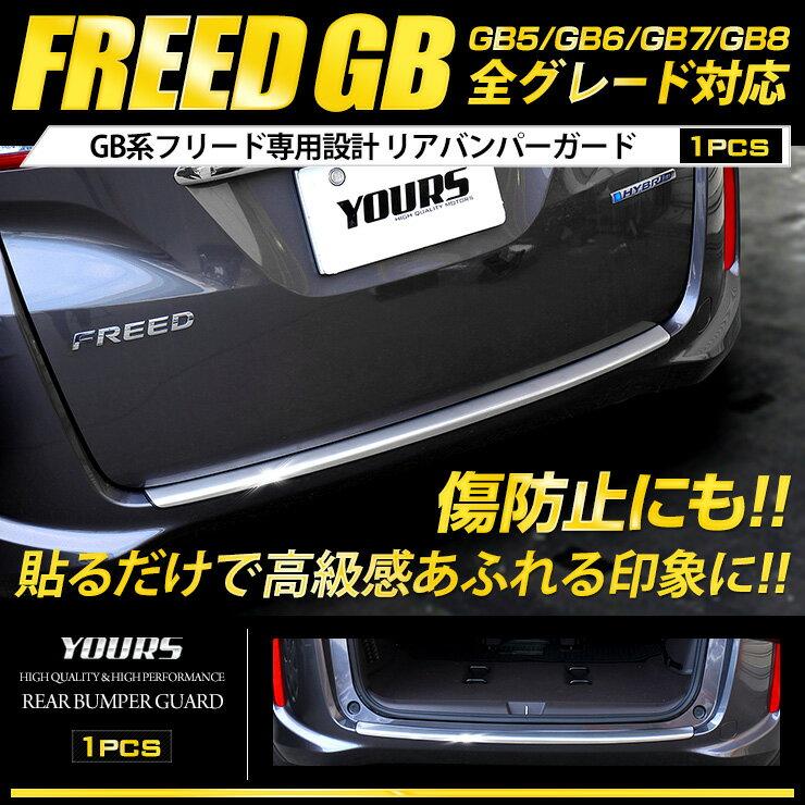 外装・エアロパーツ, リアスポイラー RSL GB 1pcs GB5GB6GB7GB8 FREED