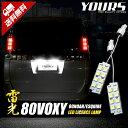 [RSL]【あす楽対応】ヴォクシー 80 ノア エスクァイア 専用 LEDライセンス ランプ 先端の高輝度LEDを12...