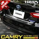 [RSL]【あす楽対応】カムリ camry 専用 バックドアガーニッシ...