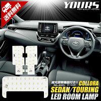 [RSL]【あす楽対応】トヨタ カローラセダン カローラツーリング 専用設計 LED ルームランプセット [R1.9〜] 全グレード対応【専用工具付】