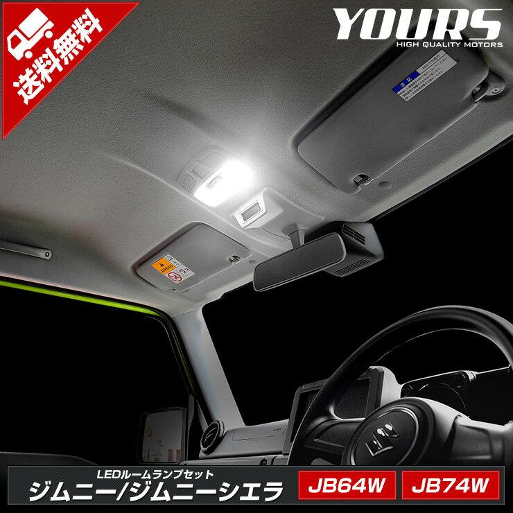 ライト・ランプ, ルームランプ RSL LED JB64W JB74W LED