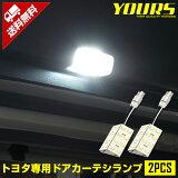 [RSL]トヨタ車 専用 LED16連 ドアカーテシランプ [2個1セット] TOYOTA 室内灯 LED ルームランプ ユアーズオリジナル