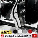 [A]ライズ 専用 RAIZE 足元傷防止用カット済みカーボン調シート 4PCS 全5色 裏面シール 新型 現行 カーボン TOYOTA カッティング カスタム ドレスアップ 1