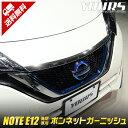 [RSL]【あす楽対応】ノートE12 後期専用 ボンネットガーニッ...