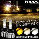LEDフォグランプ【H8 H11 H16 HB4 PSX26W】車検対応 COB【ハイブリッド車対応】LEDフォグホワイト or イエロー(黄色)