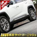 [RSL]【あす楽対応】RAV4 50系 専用 サイドガーニッシュ 4PCS...