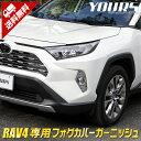 【楽天スーパーSALE】[RSL]【あす楽対応】RAV4 50系 専用 フ...