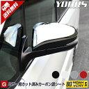 [G]80 VOXY NOAH専用 ミラー用カット済みカーボン調シートセ...