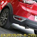 [RSL]【あす楽対応】CX-3 専用 リフレクターガーニッシュ 2PC...