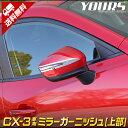 [RSL]【あす楽対応】CX-3 専用 ミラーガーニッシュ[上部] 2...