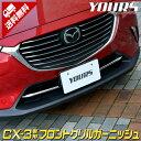 【楽天スーパーSALE限定10%OFF】[RSL]【あす楽対応】CX-3 CX3...