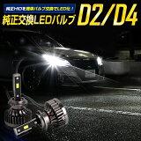 [RSL]【あす楽対応】LED ヘッドライト D2 D4 純正交換 LEDバルブ 明るさアップ 視認性UP 安全性UP 雨対策に! D4S D4R D2S D2R LEDヘッドライト 車検対応 車用 バルブ 【1年保証】