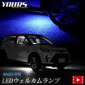 ライズ専用LEDウェルカムランプ【全2色】ブルーホワイトトヨタRAIZEウェルカムランプ足元LED