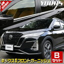 [RSL]【あす楽対応】キックス KICKS 専用 ガーニッシュ フロ...