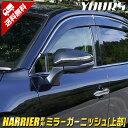 【楽天スーパーSALE】[予約]ハリアー 80系 専用 ミラーガー...