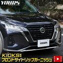 [RSL]【あす楽対応】キックス KICKS 専用 フロントサイドリッ...