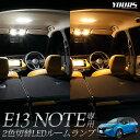 [RSL]【あす楽対応】ノート E13 NOTE 専用設計 2色4段階切替L...