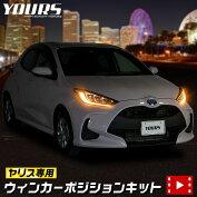 【3月末販売開始予定!】YARISヤリス車種専用LEDウィンカーポジションキット送料無料ユアーズYOURS