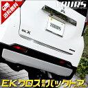 [RSL]【あす楽対応】eKクロス 専用 メッキ ガーニッシュ パー...