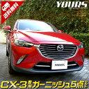 [RSL]【あす楽対応】CX-3 CX3 専用 ガーニッシュ5点セット 9P...