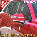 CX-3 CX3 専用 ミラーガーニッシュ上部・下部セット 4PCS メ...