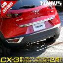 [RSL]【あす楽対応】CX-3 専用 リフレクター+バックドアガー...