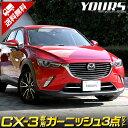 【楽天スーパーSALE限定10%OFF】CX-3 CX3 専用 ミラーガーニ...