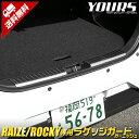 [RSL]【あす楽対応】ライズ RAIZE / ロッキー ROCKY 専用 ラ...