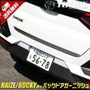 ライズ RAIZE / ロッキー ROCKY 専用 バックドアガーニッシ...