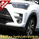 [RSL]【あす楽対応】ライズ 専用 RAIZE フォグリング・デイラ...
