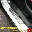 [RSL]【あす楽対応】ライズ RAIZE / ロッキー ROCKY 専用 ス...