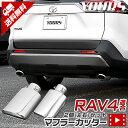 [RSL]【あす楽対応】RAV4 50系 マフラーカッター 2個(左右)セ...