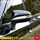 【楽天スーパーSALE】[RSL]【あす楽対応】新型 ハリアー 80系...