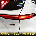 ハリアー 80系 専用 ブレーキ全灯化キット 新型 HARRIER テール LED 全灯化 ブレーキ テールランプ トヨタ TOYOTA ポジション