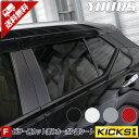 [F]キックス KICKS 専用 ピラー用カット済みカーボン調シート...