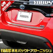 ヤリス専用バックドアガーニッシュ1PCSYARIS高品質ステンレス採用メッキガーニッシュドレスアップパーツカバーカスタムパーツ簡単取付送料無料トヨタTOYOTA