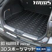 80系ハリアー専用3DラゲージトレイラゲージマットラゲッジマットHARRIERトランクトレーゴムプラスチック水掃除
